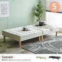 シングルベッド Sonreir 脚付きボンネルマットレスベッド シングルサイズ