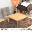 こたつ シンプル テーブル 正方形 リバーシブル天板 コンパクト 北欧 モダン