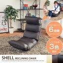 SHELL RECLINIG CHAIR 【リクライニングチェア】 【座椅子】 低反発 【PVC】 リクライニング 高級感 シンプル オシャレ 【後払い可】