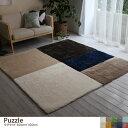 【50cm×100cm】 【長方形】 Puzzle ラグマット ラグ 絨毯 カーペット マット ホットカーペット対応 【後払い可】