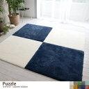 【100cm×100cm】 【正方形】 Puzzle ラグマット ラグ 絨毯 カーペット マット じゅうたん 【後払い可】