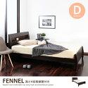 すのこベッド 【ダブル】FENNEL 高さ4段階調整付き