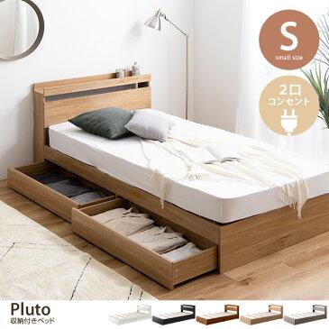【予約商品】【フレームのみ】【シングル】【フレームのみ】Pluto プルート ベッド 引出し付 収納付き 収納付きベッド