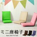 【300円引き】 コンパクト座椅子 送料無料 リクライニ