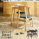 食卓テーブル 三点 セット テーブル 椅子 2脚 リビング ダイニング カフェテーブル 送料無料 ダイニングチェア ダイニングテーブル 木..