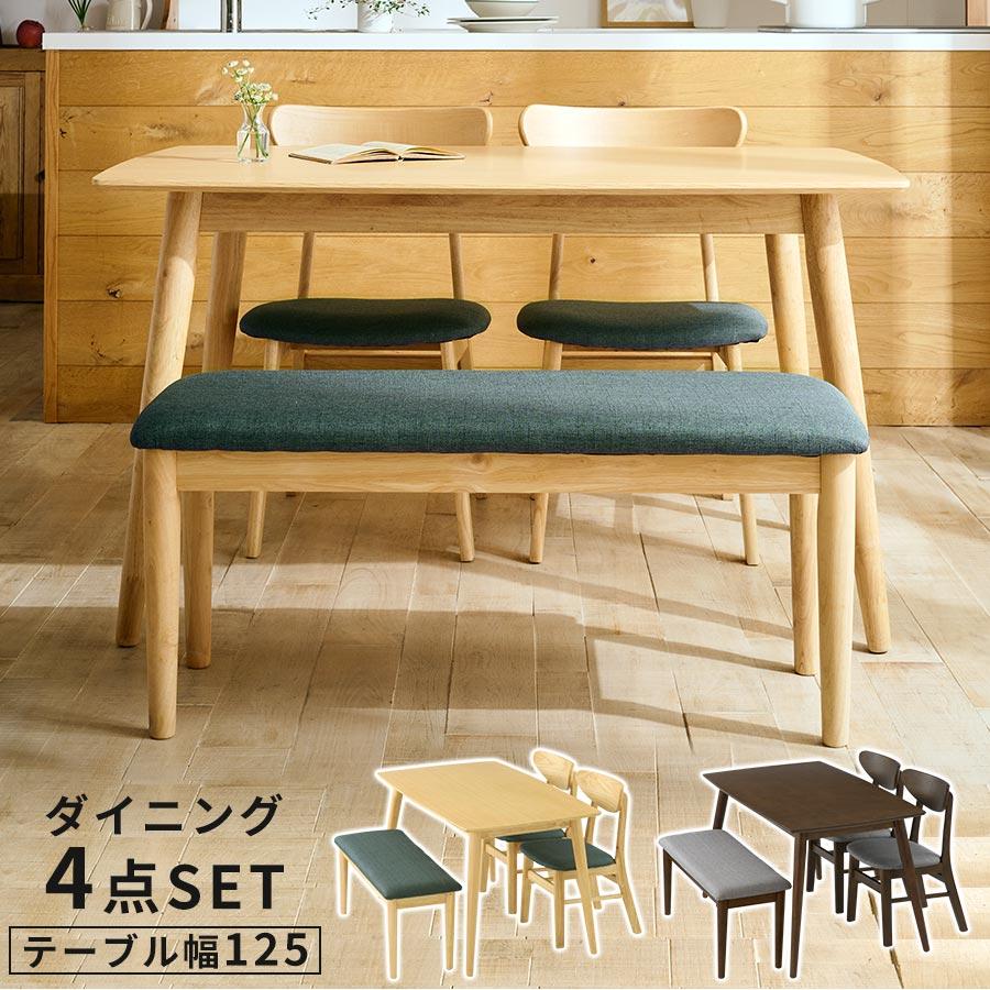 食卓テーブル 四点 セット テーブル 椅子 2脚 ベンチ リビング ダイニング カフェテーブル 送料無料 ダイニングチェア ダイニングテーブル 木製 天然木 机 センターテーブル 食卓椅子 ファブリック 食卓机 ダイニングベンチ 布地 おしゃれ