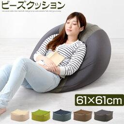 ビーズクッション ビーズソファー ソファ クッション キューブ 座イス ビーズチェアー チェア 一人掛け ごろ寝クッション ゴロ寝 モチモチクッション ふわふわ 60×60 かわいい マイクロビーズ 詰め替え 可能 送料無料 あぐら テレビ枕