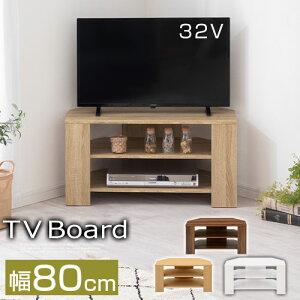 テレビ 台 コーナー 32インチ対応 ウォールナット/ナ