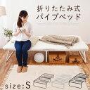 シングルベッド 金属製 ベッド下収納可 折畳み 完成品 全2...