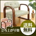 正座椅子 正座 椅子 いす イス 肘掛け 収納ポケット付 送料無料 木製チェア チェアー シニアチェ ...