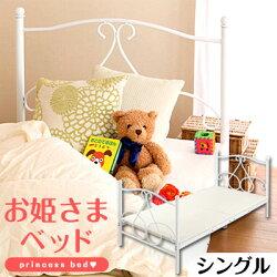 姫系・ベッド・シングル・姫様・シングルベッド・プリンセスベット・女の子・女子