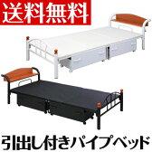 おしゃれ ワンルーム モダン カジュアル シングルベッド デザインベッド インテリアベッド 引出し 引き出し付き 木製 送料無料 ブラック 黒 ホワイト 白 あす楽対応