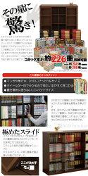本棚収納子供部屋スライド式コミック収納シェルフ木製スライドブックシェルフCD収納DVD収納ブックラック多目的ラックダブルスライド書棚