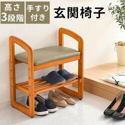 玄関イス・パーソナルチェア・椅子・いす・イス・チェア・木製チェア・高座椅子・座敷椅子・ベンチ・サポートチェアー