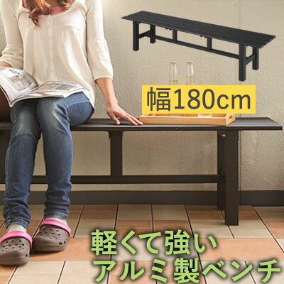 ベンチ 屋外 チェア アウトドア 縁台 アルミ 180 ガーデン ガーデンファニチャー 腰…...:kagubiyori:10020093