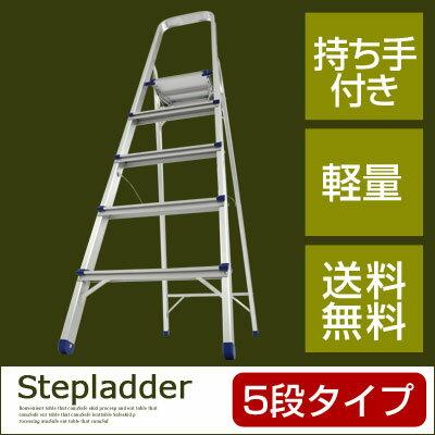 ステップ 折りたたみ 脚立 アルミ 軽量 5段 踏み台 はしご 梯子 コンパクト 収納 す…...:kagubiyori:10033376
