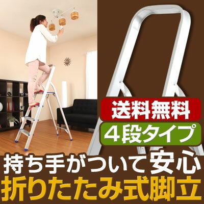 ステップ 折りたたみ 脚立 アルミ 軽量 4段 踏み台 はしご 梯子 コンパクト 収納 す…...:kagubiyori:10033375