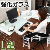 デスク おしゃれ インテリア モダン 家具 ガラスデスク オフィスデスク パソコンデスク PCデスク 大型デスク 机 つくえ 送料無料