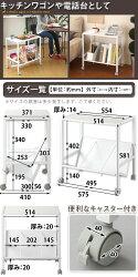 プリンターラック・プリンター台・電話ラック・ファックス台・ホワイト・白・送料無料・送料込み