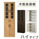 モダン食器棚 シナモン〔ハイタイプ〕【送料無料】