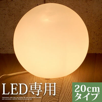 【LED対応】インテリア照明ライト スタンドライト テーブルライト デザイン家電 家電 ガ…...:kagubiyori:10010420