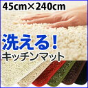 45*240   [] which I wash the kitchen mat 240cm floor carpet rag hot carpet correspondence wide rectangle carpet kitchen article carpet carpet kitchen rag kitchen mat-maru with the safeguard to be able to inquire into for warmth, and includes the North Europe fashion modishness black black free shipping postage