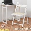 【送料無料】パーソナルチェア チェア 椅子 木製 完成品 折り畳みチェアー 学習椅子 学習イス リビングチェア 書斎フォールディングチェアー ミラン