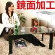 おしゃれ センターテーブル ローテーブル コーヒーテーブル ガラス天板 ガラス製 ガラステーブル 机 つくえ 送料無料 ブラック 黒 ホワイト 白 あす楽対応