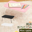 【送料無料】ローテーブル テーブル 鏡面カラーミニテーブル ミニミ