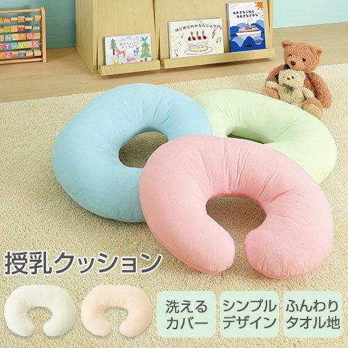 授乳クッション 抱き枕 妊婦 授乳まくら ベビー用品 抱きマクラ フロアクッション クッシ…...:kagubiyori:10020140
