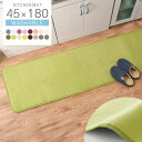 45*180 stylish  kitchen mat spitz DX [] plain in the free shipping kitchen mat 180cm   thick mat kitchen safeguard washable rag rug North Europe washing possibility circle washing kitchen mat kitchen article interior mat living dining four season