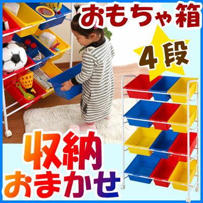 おもちゃ箱 収納 おもちゃ キャスター付 オモチャ箱 オモチャラック 収納ラック 収納ボッ…...:kagubiyori:10020167
