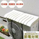 室外機カバー 白 送料無料 日本製 国産 日差し カバー ガード I-235 幅約75?80cm 冷
