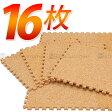 コルクシート コルク シート カーペット 絨毯 じゅうたん 天然素材 低ホルムアルデヒド 子ども 子供 防音マット 床材 コルクカーペット 送料無料 おしゃれ 16枚セット あす楽対応