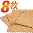 コルクシート コルク シート カーペット 絨毯 じゅうたん 天然素材 低ホルムアルデヒド 子ども 子供 防音マット 床材 コルクカーペット 送料無料 おしゃれ 8枚セット あす楽対応