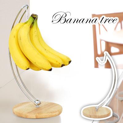 バナナツリー キッチン雑貨 バナナスタンド フルーツ 果物 天然木 ウッドスチール バナナ…...:kagubiyori:10010403