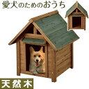 木製 犬小屋 日よけ ペットハウス 天然木 ドッグハウス 送...