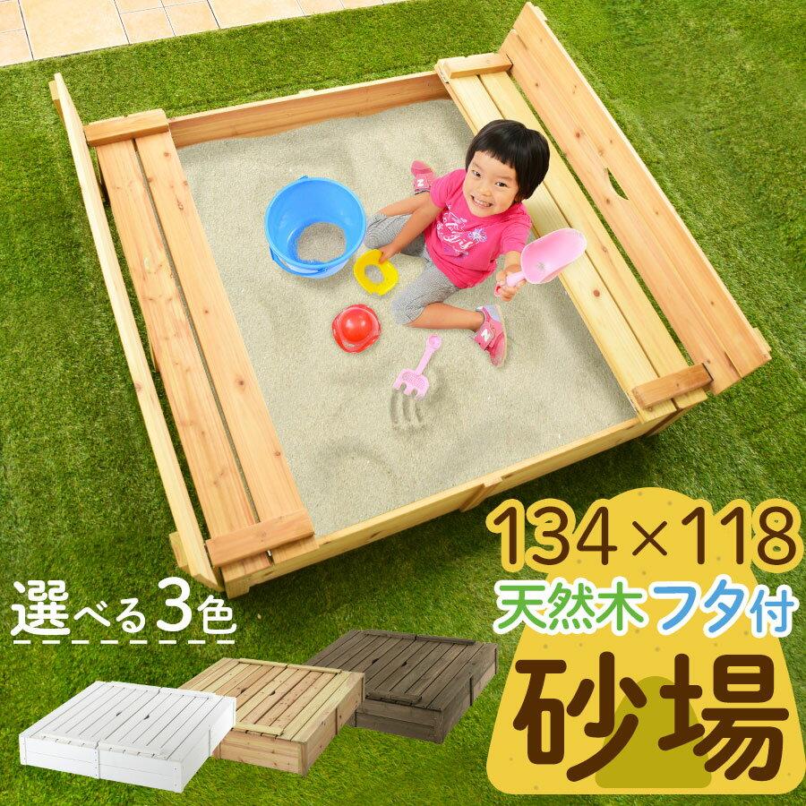 砂遊び 砂あそび すな場 すなば 子供 こども キッズ ガーデンファニチャー ゲージ おも…...:kagubiyori:10009711