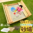 砂場 庭 遊具 送料無料 すなば すな場 砂遊び 砂あそび ...