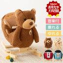 子供 室内 乗り物 おもちゃ くま クマ 熊 ベア 送料無料 乗用玩具 のりもの オモチャ