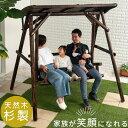 木製ブランコ ブランコ 二人乗り 屋根付 天然 木製 ぶらん...