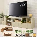 【送料無料】テレビ台 木製 TV台 AV収納伸縮テレビ台 ホーキンス