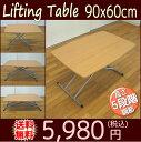 【送料無料】リフティングテーブル 幅90 奥行60cm高さ