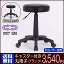【送料無料】丸椅子 スツール キャスター付き ブラック キャスターチェアー クッショ