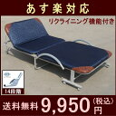 リクライニングベット シングルベッド折りたたみベット リクライニングベット 折りたたみベッド シングル 新生活 パイプベッド bed 【向陽技研14段階ギアー使用】