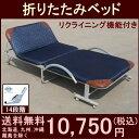 ベッド 折りたたみベッド リクライニング機能付 BR301BL【送料無料】パイプベッド リ