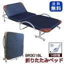 折りたたみベッド リクライニング機能付 ベッド BR301BL【送料無料】パイプベッド リクライ