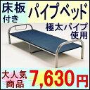 太いパイプのシングルベッド SP1 ローベッド ベッド パイプベッド ベット ベット シングル