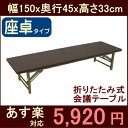 折りたたみ式 会議テーブル 座卓(ロータイプ)150X45cm 完成品 折りたたみ...