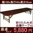 会議テーブル 座卓 ロータイプ 180x45cm 会議用テー...